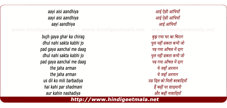 lyrics of song Aayi Aisi Aandhi