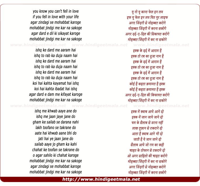 lyrics of song Agar Zindagi Se Muhabbat Karoge, Muhabbat Zindagi Me Kar Na Sakoge