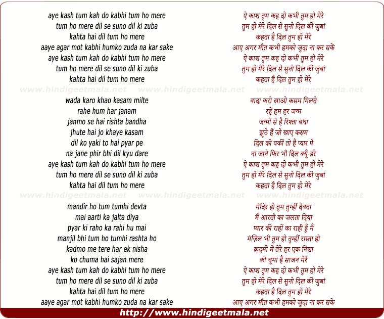 lyrics of song Aye Kash Tum Kehdo Kabhi Tum Ho Mere, Dil Ki Suno Dil Ki Juba