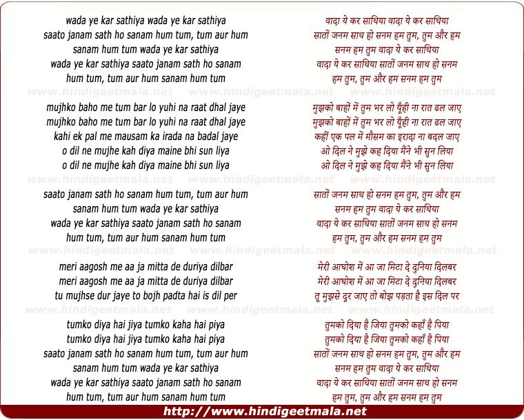 Tum Mera Hai Sanam Tum Mera Humdam Hindi Song: Wada Ye Kar Sathiya, Saato Janam Sath Ho Sanam Hum Tum