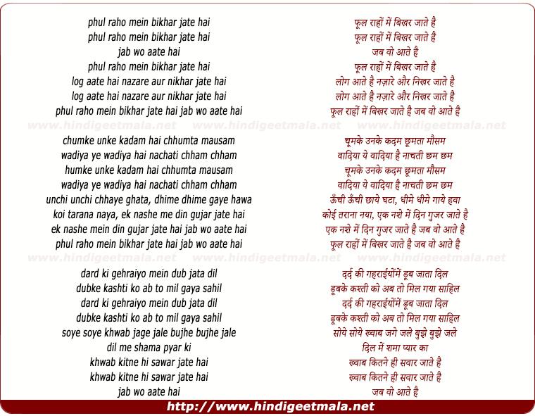 lyrics of song Phool Rahon Mein Bhikhar Jate Hai Jab Wo Aate Hai