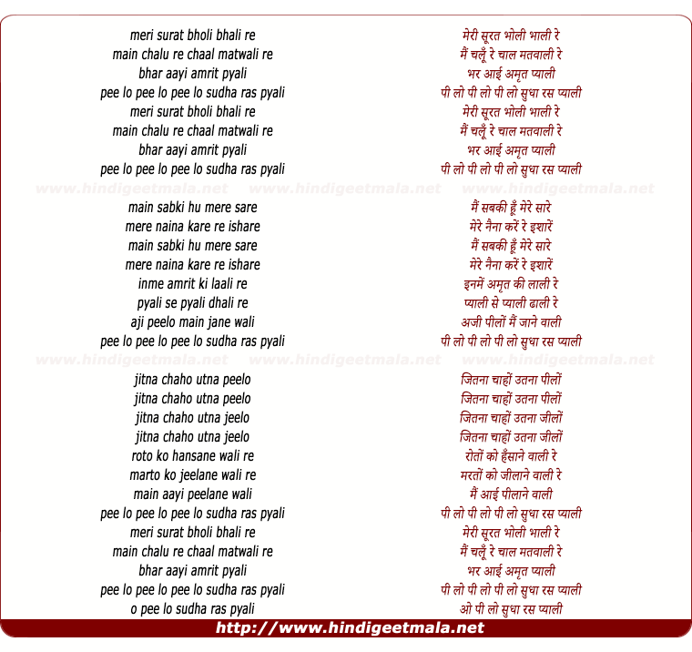 lyrics of song Meri Surat Bholi Bhaali Re