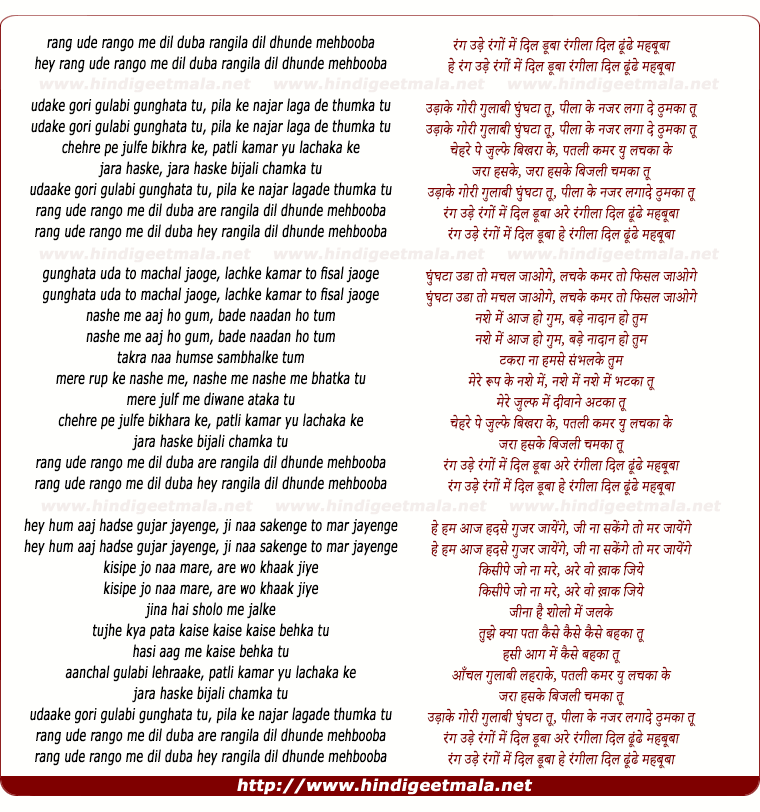 lyrics of song Rang Ude