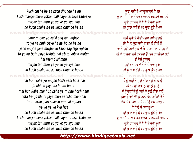 lyrics of song Kuch Chhaye Ae Aa