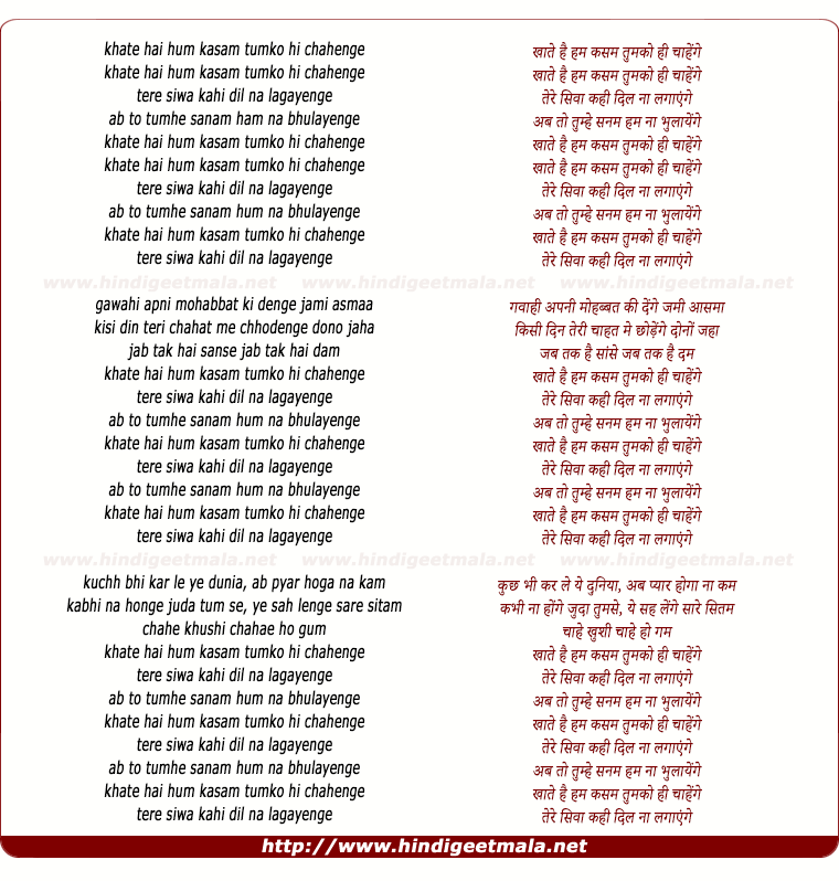 lyrics of song Khaate Hain Hum Kasam Tumko Hi chayenge
