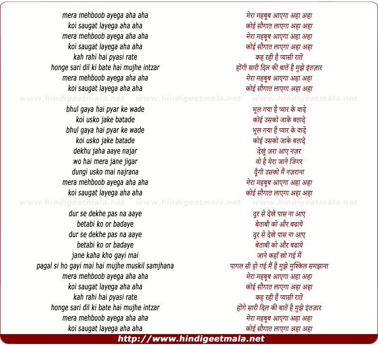 lyrics of song Mera Mahbub Aayega Koi Saugat Layega