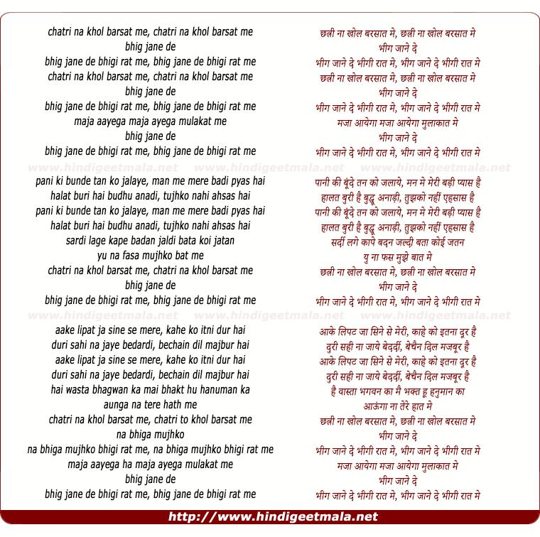 lyrics of song Chhatri Na Khol Barsaat Me, Bhig Jaane Bhigi Raat Me