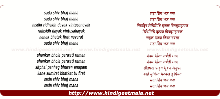 lyrics of song Sada Shiv Bhaj Man