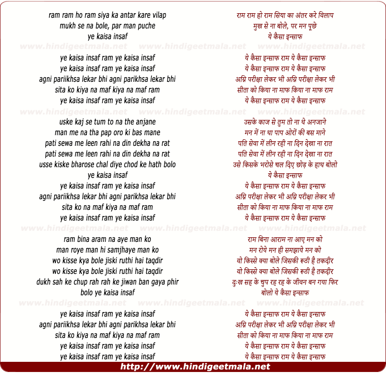 lyrics of song Yeh Kaisa Insaaf Raam, Ye Kaisa Insaaf