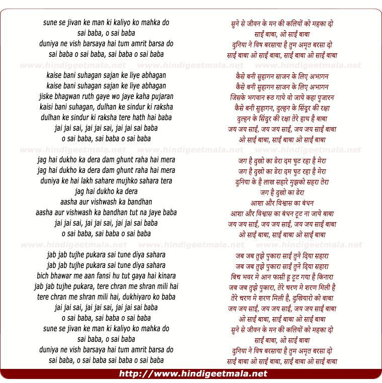 lyrics of song Sone Se Jiven Ke Man Ki Kaliyo Ko Mahka Do Sai Baba