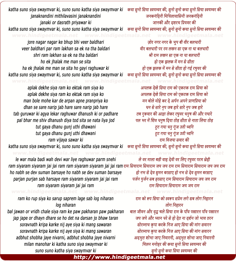 lyrics of song Katha Suno Siya Swayamavar Ki