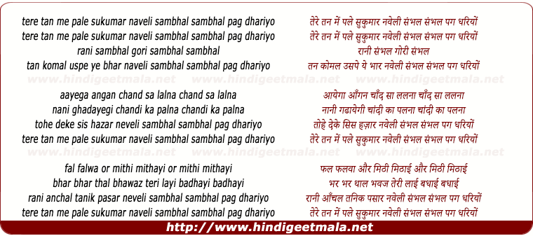 lyrics of song Tere Tan Me Pale Sukhwar Naweli Sambhal Sambhal Pag Dhariyo