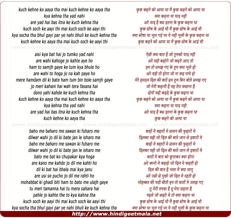 lyrics of song Kuch Kehne Ko Aaya Tha, Kya Kehna Tha Yaad Nahi