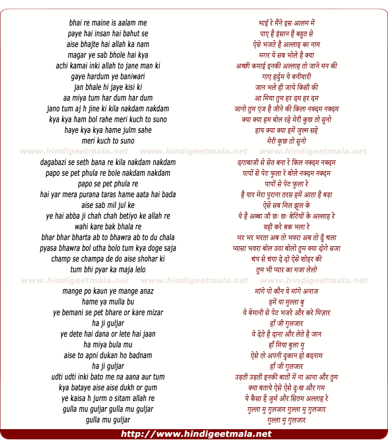lyrics of song Bhai Re Maine Is Aalam Mein