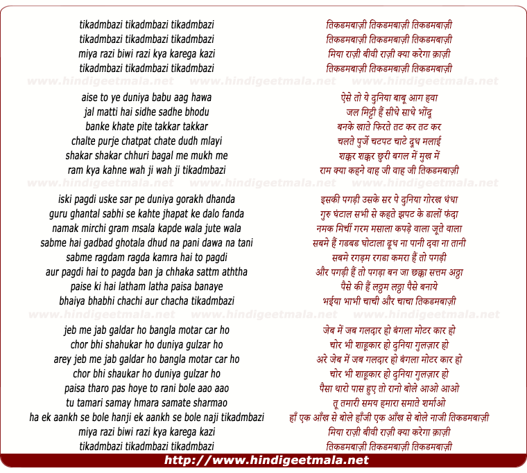 lyrics of song Tikadambaazi Miya Raazi Biwi Razi Kya Karega Qazi