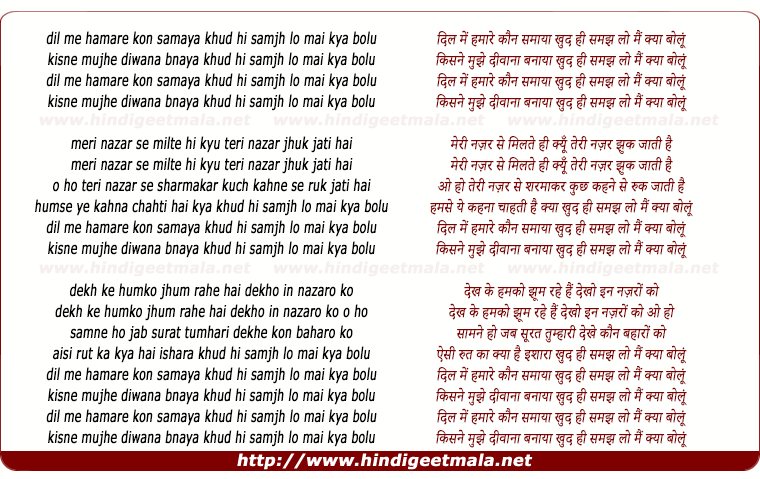lyrics of song Dil Me Humare Kaun Samaya Khud Hi Samaj Lo