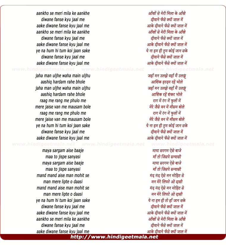 lyrics of song Ankho Se Meri Mila Ke Ankhe