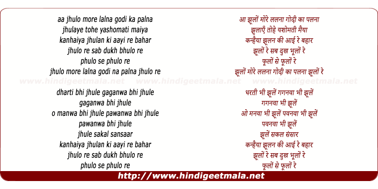 lyrics of song Jhoole Mera Lalna