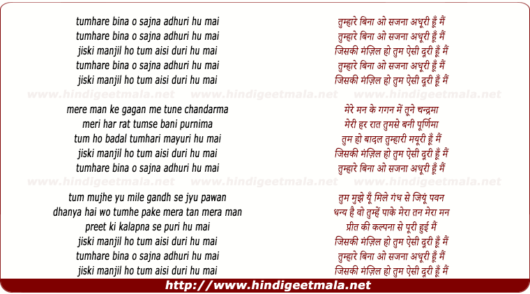 lyrics of song Tumhare Bina O Sajna Adhuri Hu Mai