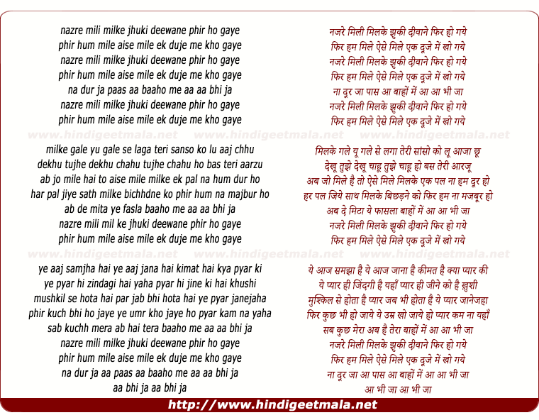 lyrics of song Nazrein Mili, Mil Ke Jhuki Deewane Phir Ho Gaye