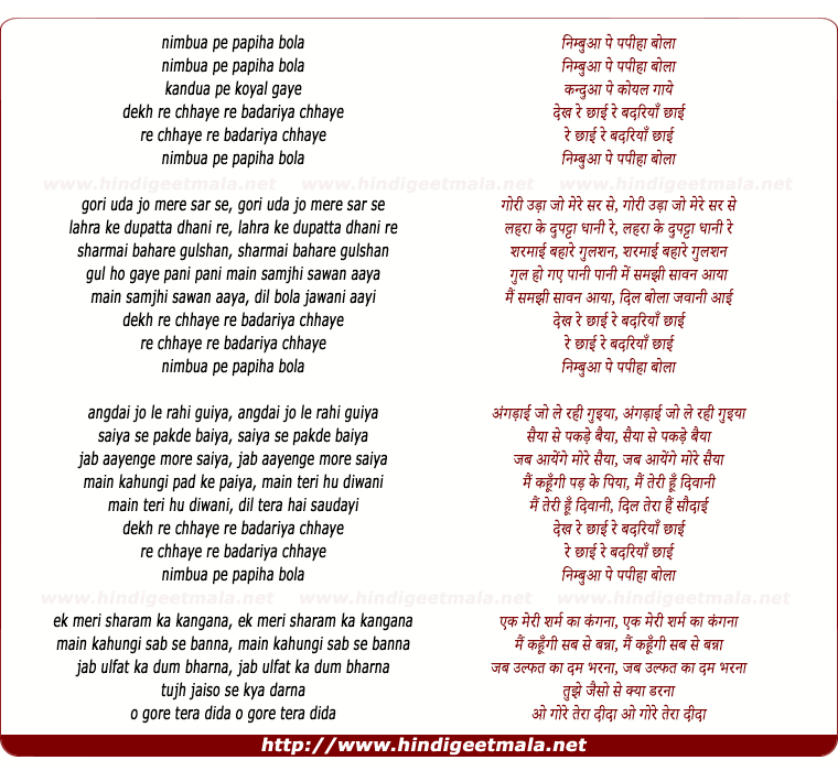 lyrics of song Nimbua Pe Papiha Bola Kanduaa Pe Koyal Gaye