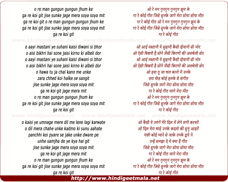 lyrics of song O Re Man Gungun Jhum Ke Gaye Koi Geet