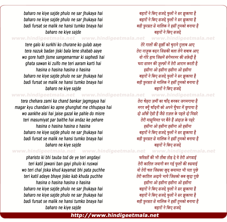lyrics of song Baharo Ne Kiye Sajde Phoolo Ne Sar Jhukaya Hai