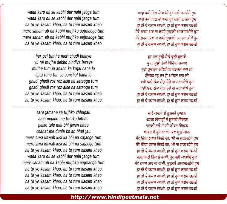 lyrics of song Wada Karo Dil Se Kabhi Dur Nahi Jaoge Tum