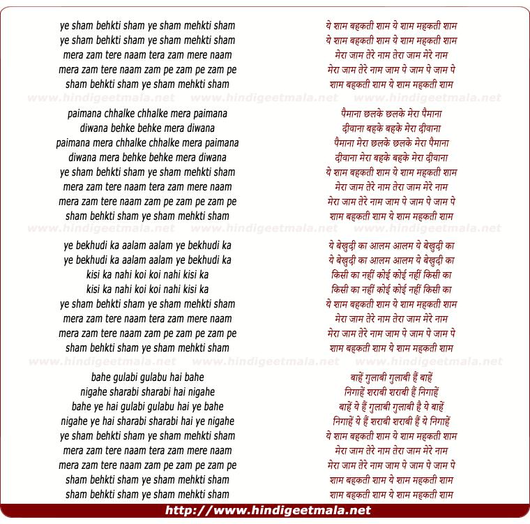 lyrics of song Yeh Shaam Behkti Shaam