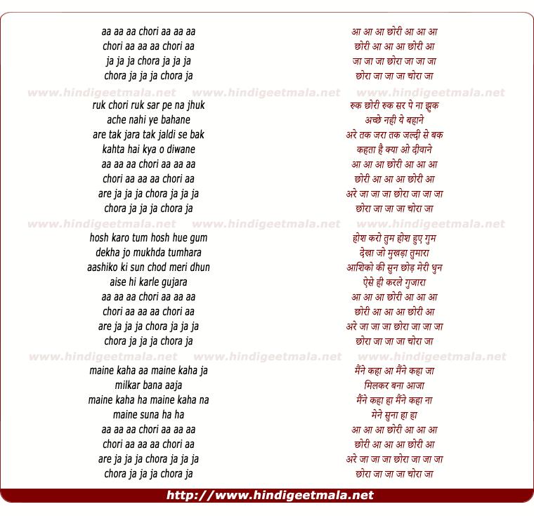 lyrics of song Aa Aa Aa Chhori Aa Aa Aa