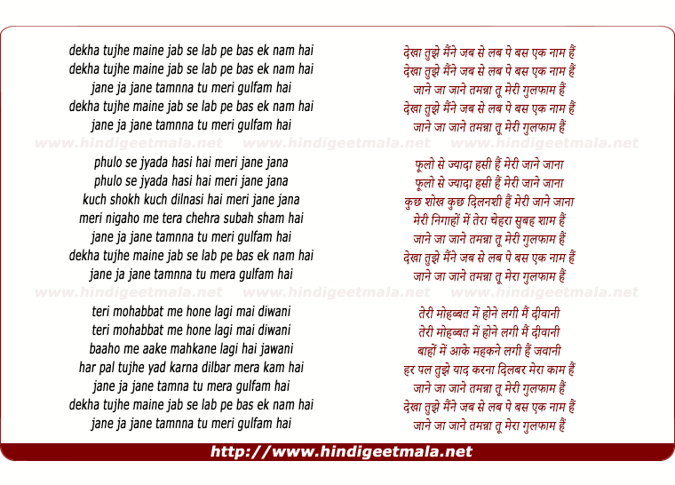 lyrics of song Jane Ja Jane Tamana Tu Meri Gulfam Hai