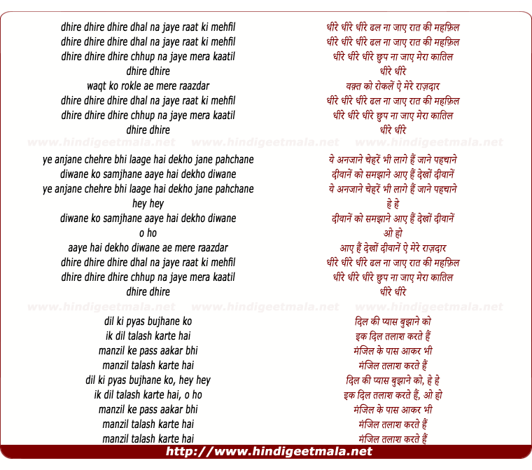 lyrics of song Dheere Dheere Dheere Dhal Na Jaye