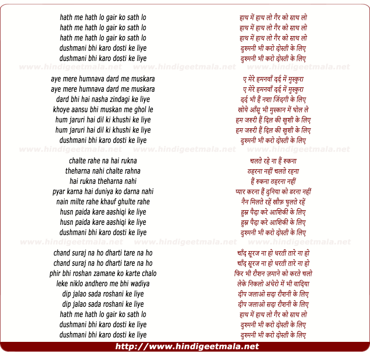 lyrics of song Haath Me Haath Lo, Gair Ko Sath Lo