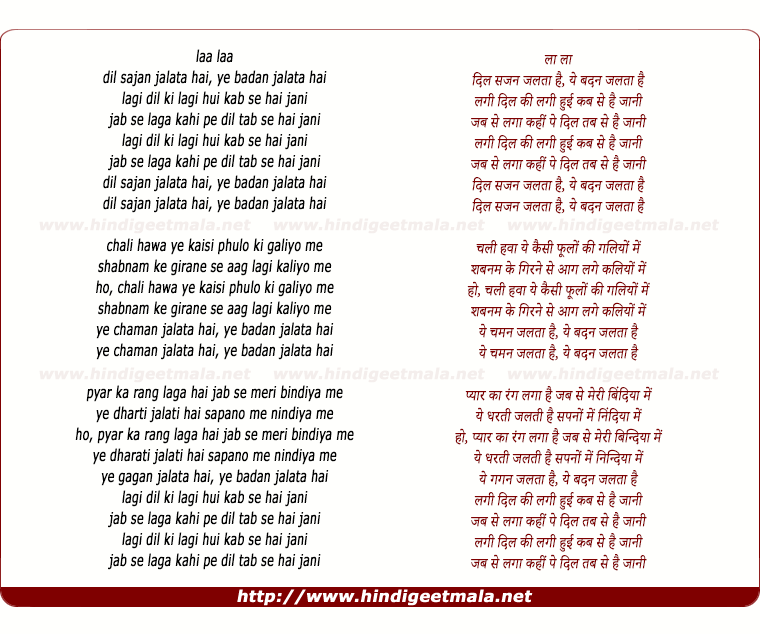 lyrics of song Dil Sajan Jalta Hai, Ye Badan Jalata Hai