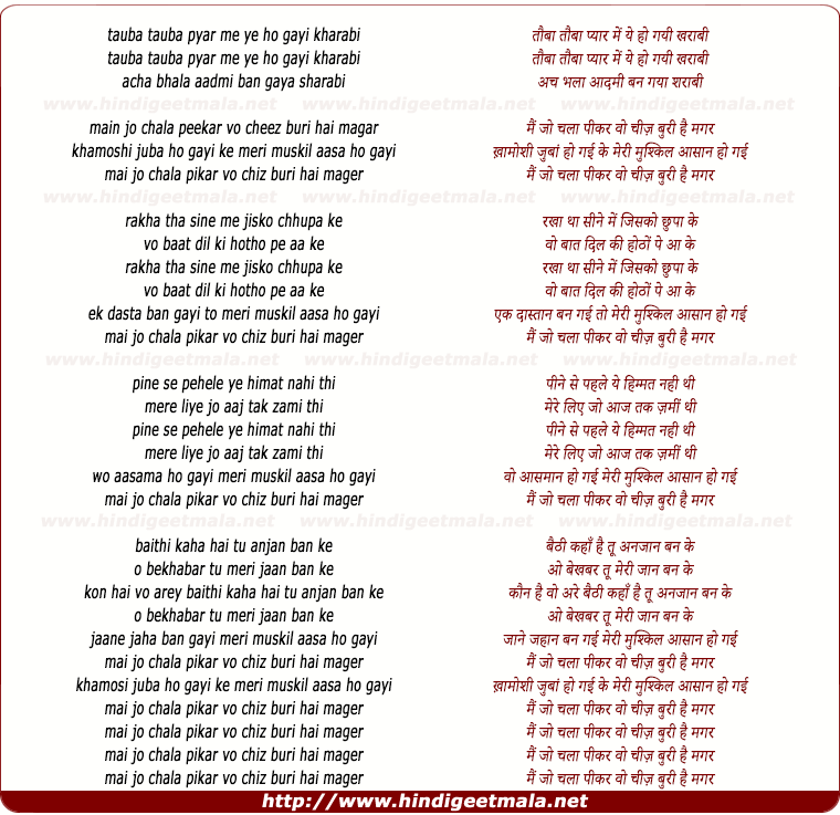 lyrics of song Mai Jo Chala Peekar Yeh Cheez Buri Hai