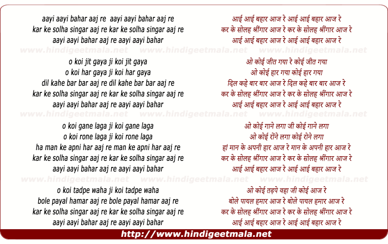 lyrics of song Aayi Aayi Bahaar Aaj Re