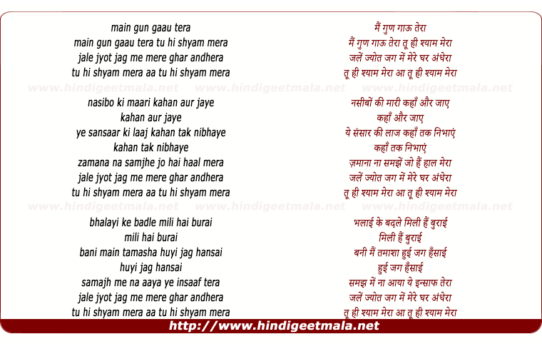 lyrics of song Main Gun Gaau Tera Tu Hi Shyam Mere
