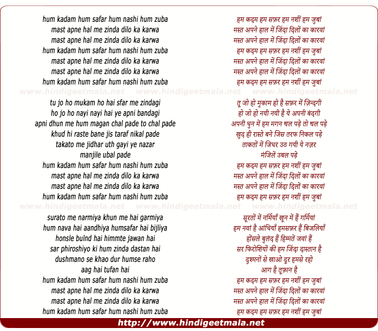lyrics of song Hum Kadam Hum Safar Hum Nashi