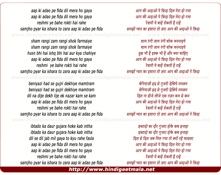 lyrics of song Aap Ki Aado Pe Fida, Dil Mera Ho Gaya