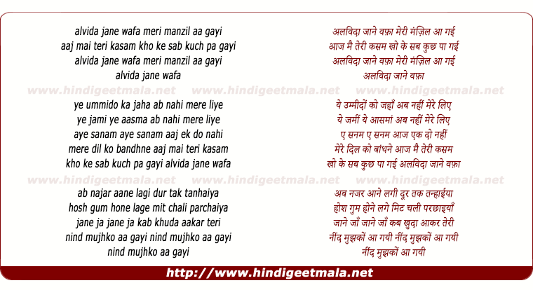 lyrics of song Alvida Jane Wafa Meri Manzil Aa Gayi