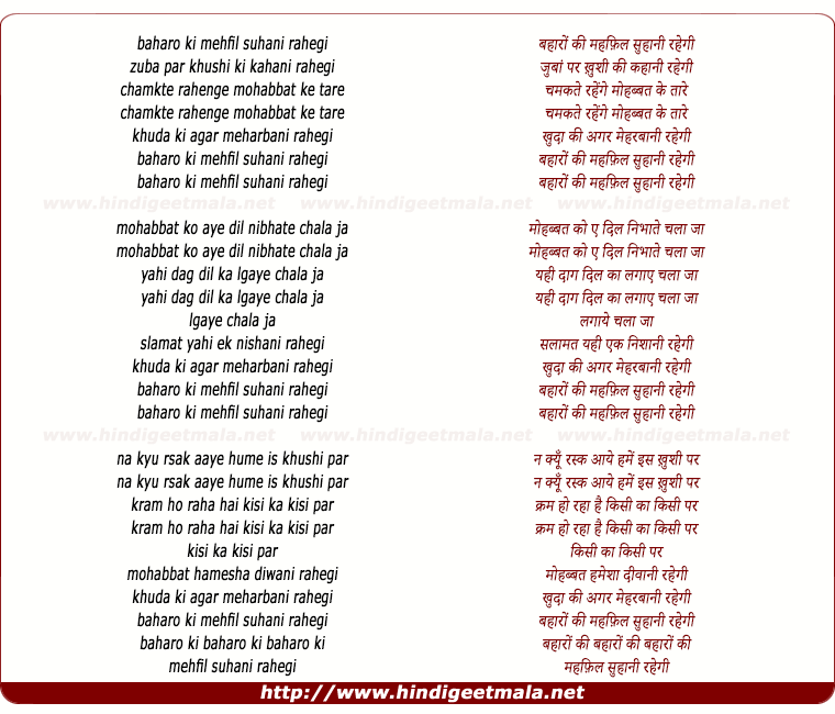lyrics of song Baharon Ki Mehfil Suhani Rahegi