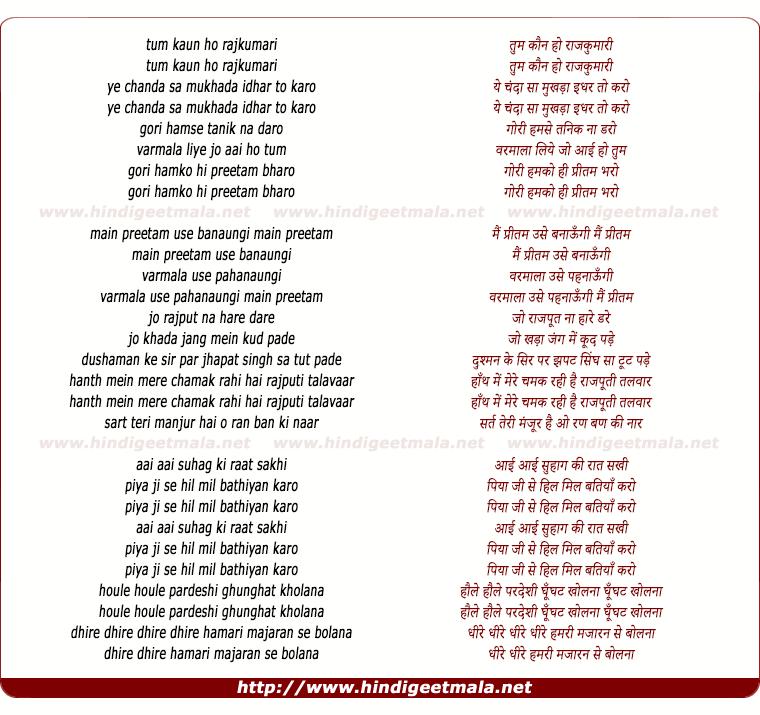 lyrics of song Tum Kon Ho Rajkumaari