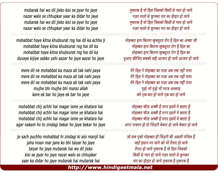 lyrics of song Mubarak Hai Wo Dil Jisko Kisi Se Pyar Ho Jaye