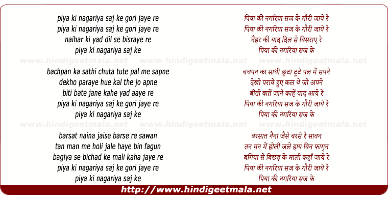 lyrics of song Piya Ki Nagariya Saj Ke Gori Jaaye Re