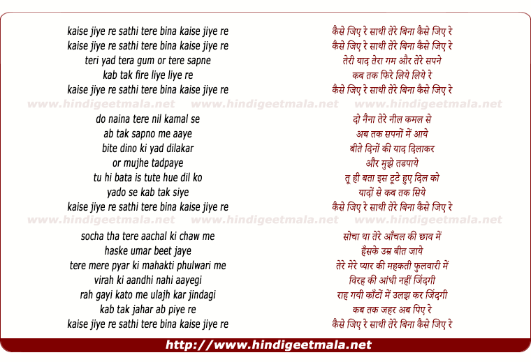 lyrics of song Kaise Jiye Re Saathi Tere Bina Kaise