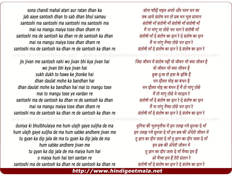 lyrics of song Santoshi Maa De Santosh Ka Daan Re