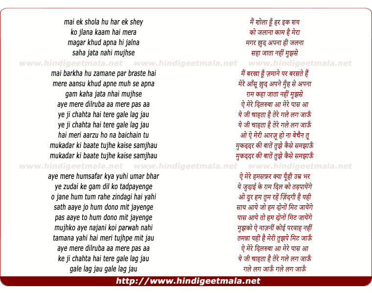 lyrics of song Main Shola Hun Har Ek Sah Ko Jalna Kaam Hai Mera