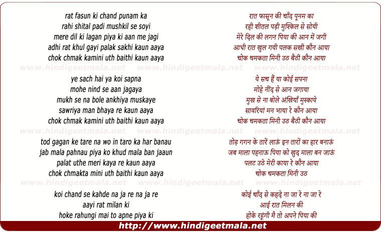 lyrics of song Raat Fagoon Ki Chand Poonam Ka