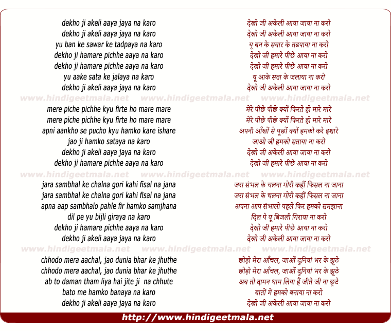 lyrics of song Dekho Ji Akeli Aaya Jaaya Na Karo
