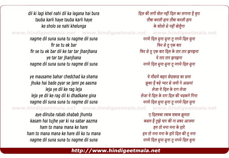 lyrics of song Dil Ki Lagi Khel Nahi Dil Ka Lagana Hai Bura